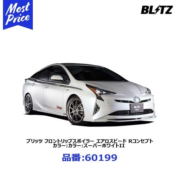 BLITZ ブリッツ プリウス ZVW5# フロントリップスポイラー エアロスピード Rコンセプト カラー:スーパーホワイトII 【60199】