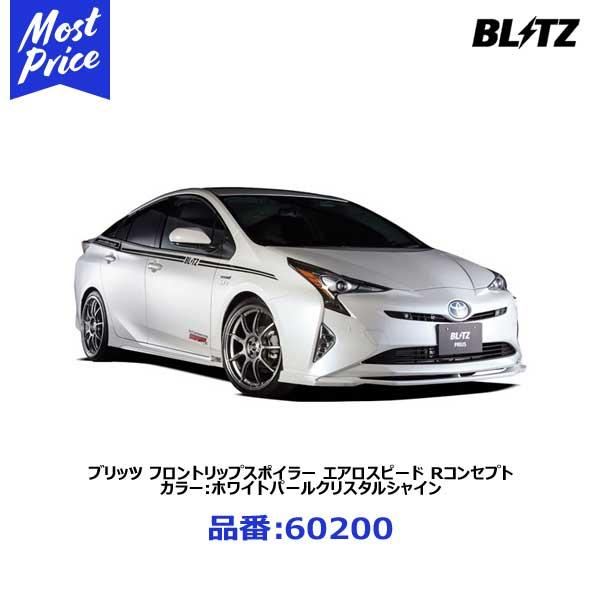 BLITZ ブリッツ プリウス ZVW5# フロントリップスポイラー エアロスピード Rコンセプト カラー:ホワイトパールクリスタルシャイン 【60200】