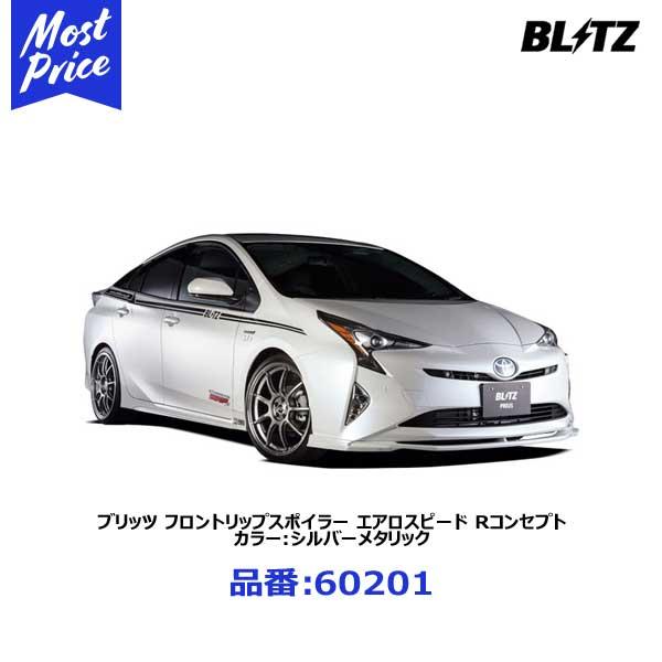 BLITZ ブリッツ プリウス ZVW5# フロントリップスポイラー エアロスピード Rコンセプト カラー:シルバーメタリック 【60201】