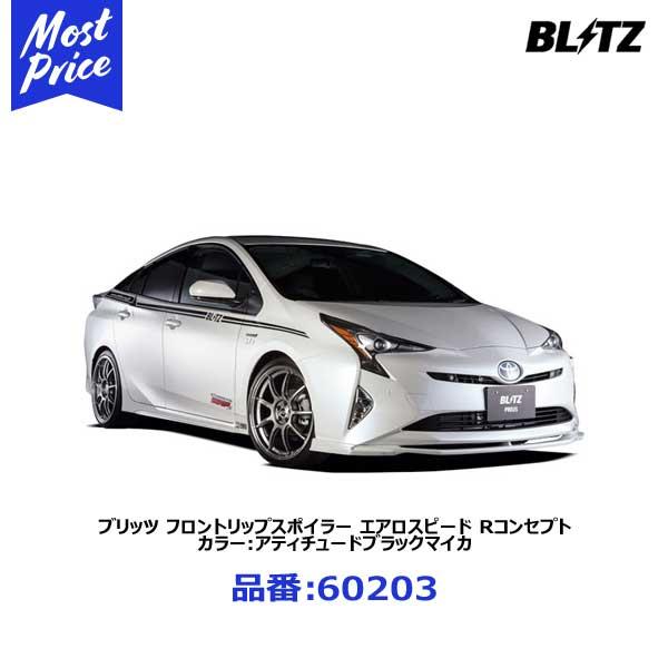BLITZ ブリッツ プリウス ZVW5# フロントリップスポイラー エアロスピード Rコンセプト カラー:アティチュードブラックマイカ 【60203】