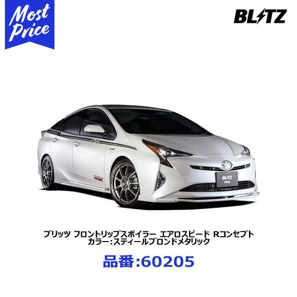 BLITZ ブリッツ プリウス ZVW5# フロントリップスポイラー エアロスピード Rコンセプト カラー:スティールブロンドメタリック 【60205】