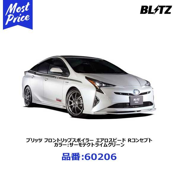 BLITZ ブリッツ プリウス ZVW5# フロントリップスポイラー エアロスピード Rコンセプト カラー:サーモテクトライムグリーン 【60206】