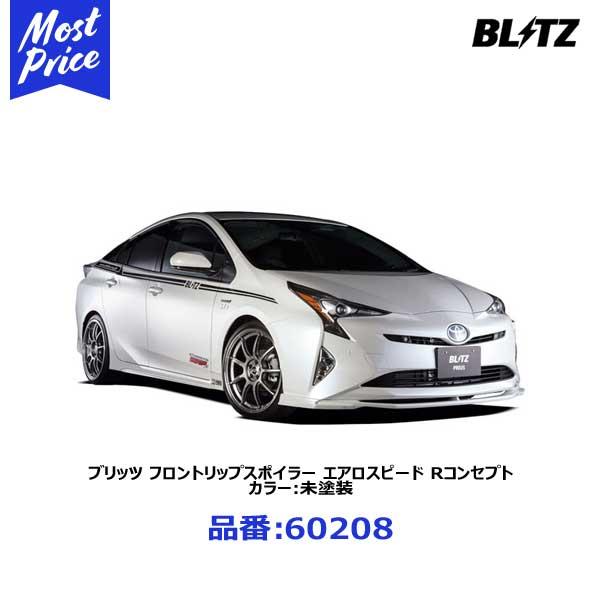 BLITZ ブリッツ プリウス ZVW5# フロントリップスポイラー エアロスピード Rコンセプト カラー:未塗装 【60208】