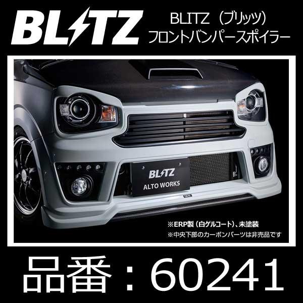 BLITZ ブリッツ AERO SPEED R concept エアロスピードアールコンセプト フロントバンパースポイラー スズキ アルトワークス【60241】
