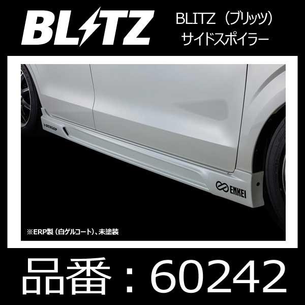 BLITZ ブリッツ AERO SPEED R concept エアロスピードアールコンセプト サイドスポイラー スズキ アルトワークス【60242】