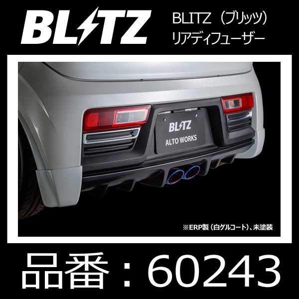 BLITZ ブリッツ AERO SPEED R concept エアロスピードアールコンセプト リアディフューザー スズキ アルトワークス【60243】
