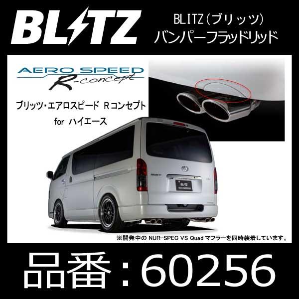 BLITZ ブリッツ AERO SPEED R concept エアロスピードアールコンセプト バンパーフラッドリッド TOYOTA ハイエース【60256】