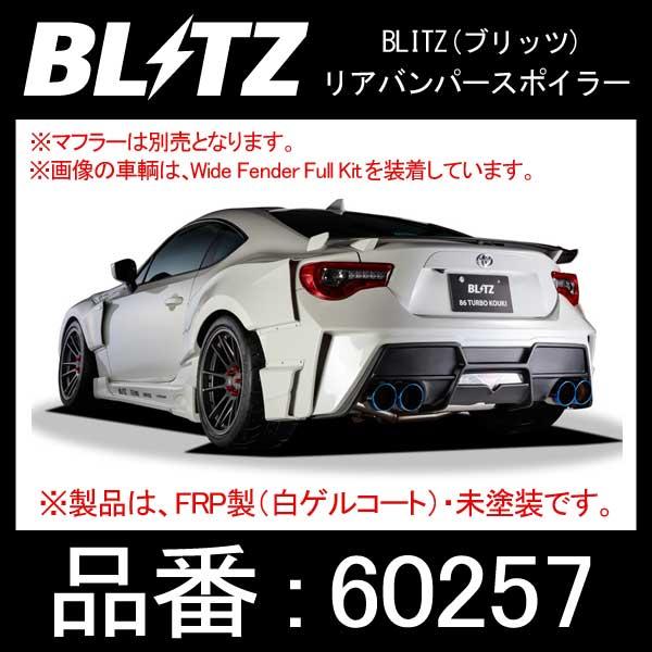 BLITZ ブリッツ AERO SPEED R concept エアロスピードアールコンセプト リアバンパースポイラー TOYOTA/86,SUBARU/BRZ 【60257】 | トヨタ ハチロク ZN6 スバル BRZ ZN6 ブリッツエアロ リヤバンパー リアスポイラー