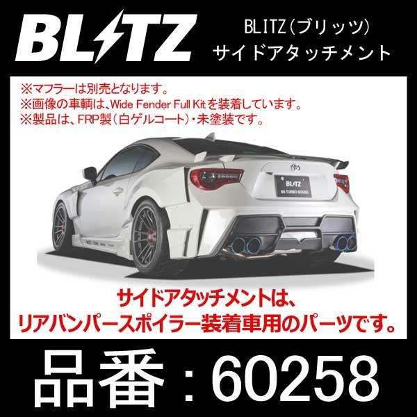 BLITZ ブリッツ AERO SPEED R concept エアロスピードアールコンセプト サイドアタッチメント TOYOTA/86,SUBARU/BRZ 【60258】