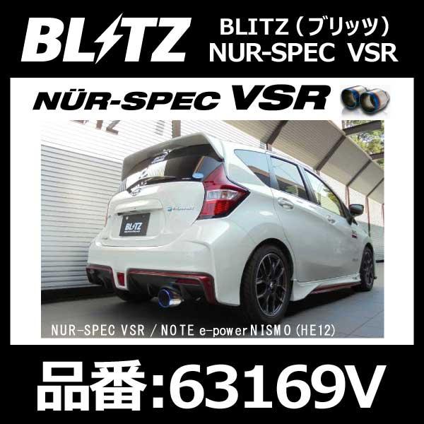 BLITZ ブリッツ マフラー NUR-SPEC VSR ニュルスペック ブイエスアール ニッサン ノート e-POWER ニスモ HE12 HR12DE 16/12-【63169v】