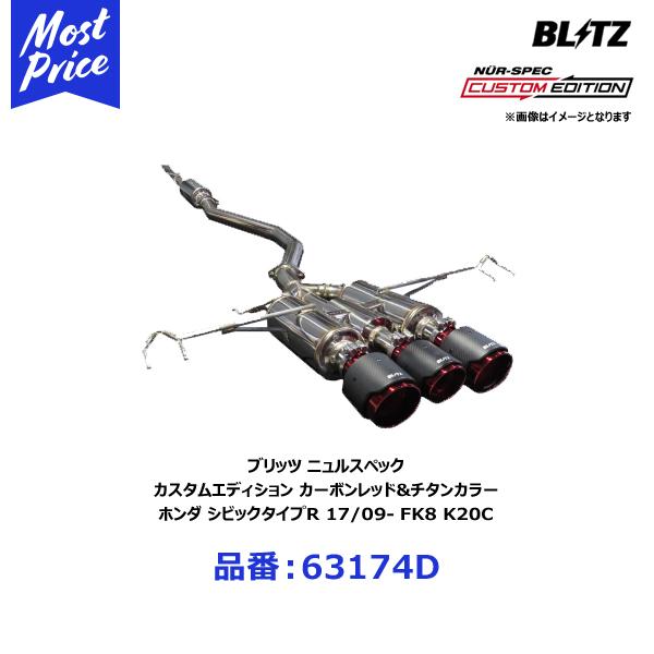 ブリッツ BLITZ マフラー NUR-SPEC ニュルスペック カスタムエディション カーボンレッド&チタンカラー ホンダ シビックタイプR 17/09- FK8 K20C【63174D】