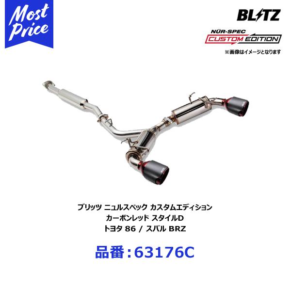 ブリッツ BLITZ マフラー NUR-SPEC ニュルスペック カスタムエディション カーボンレッド スタイルD トヨタ 86/スバル BRZ【63176C】