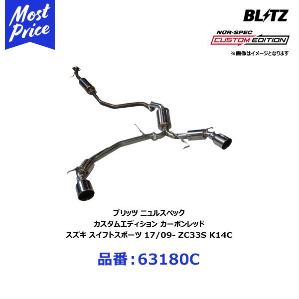 ブリッツ BLITZ マフラー NUR-SPEC ニュルスペック カスタムエディション カーボンレッド スズキ スイフトスポーツ 17/09- ZC33S K14C【63180C】