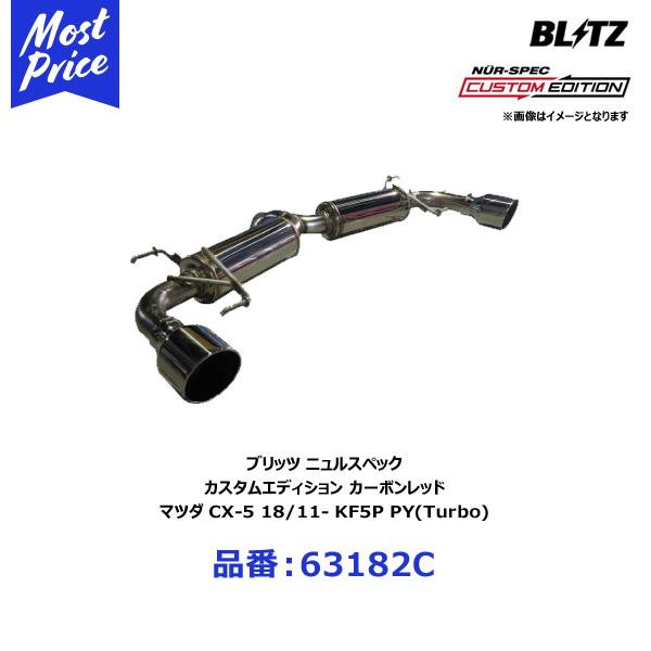 ブリッツ BLITZ マフラー NUR-SPEC ニュルスペック カスタムエディション カーボンレッド マツダ CX-5 18/11- KF5P PY(Turbo)【63182C】