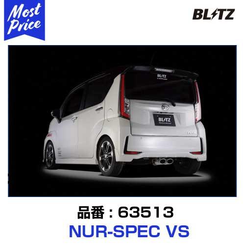 BLITZ ブリッツ マフラー NUR-SPEC VS 【63513】 ムーブカスタム(2WD) 14/12- LA150S KF Turbo専用,新制度適合