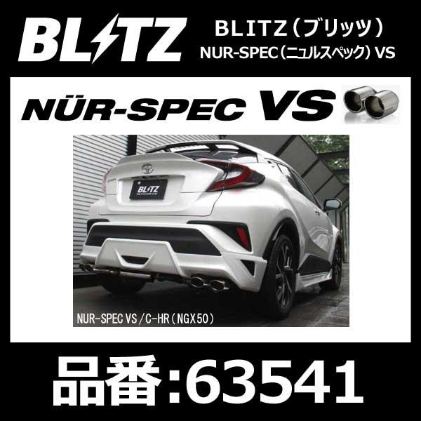 BLITZ ブリッツ マフラー NUR-SPEC VS Quad ニュルスペック トヨタ C-HR 16/12- NGX50 8NR【63541】