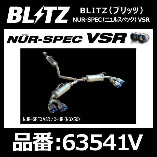 BLITZ ブリッツ マフラー NUR-SPEC VSR QUAD ニュルスペック トヨタ C-HR【63541V】