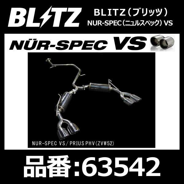 BLITZ ブリッツ マフラー NUR-SPEC VS Quad ニュルスペック トヨタ プリウス PHV ZVW52 2ZR-FXE 17/02-【63542】