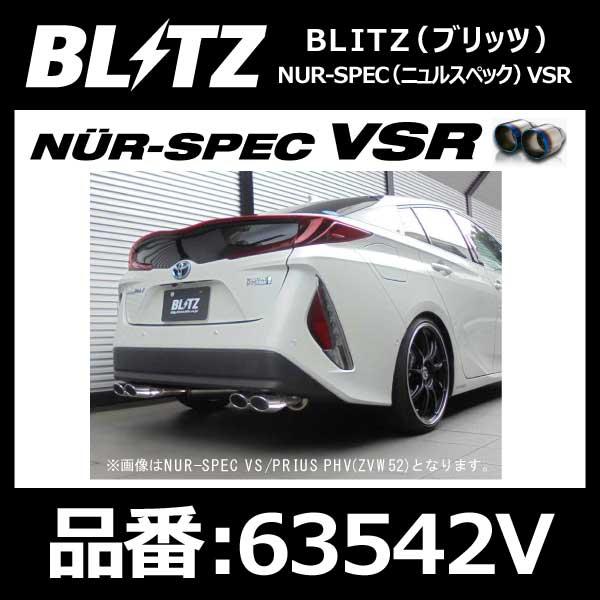 BLITZ ブリッツ マフラー NUR-SPEC VSR QUAD ニュルスペック TOYOTA トヨタ プリウス PHV ZVW52 2ZR-FXE 17/02-【63542V】