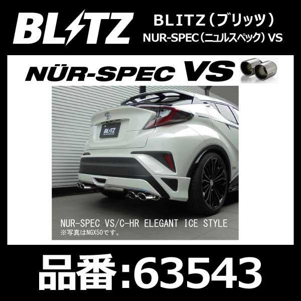 BLITZ ブリッツ マフラー NUR-SPEC VS Quad ニュルスペック モデリスタバンパー用 TOYOTA トヨタ C-HR ZYX10 2ZR-FXE【63543】