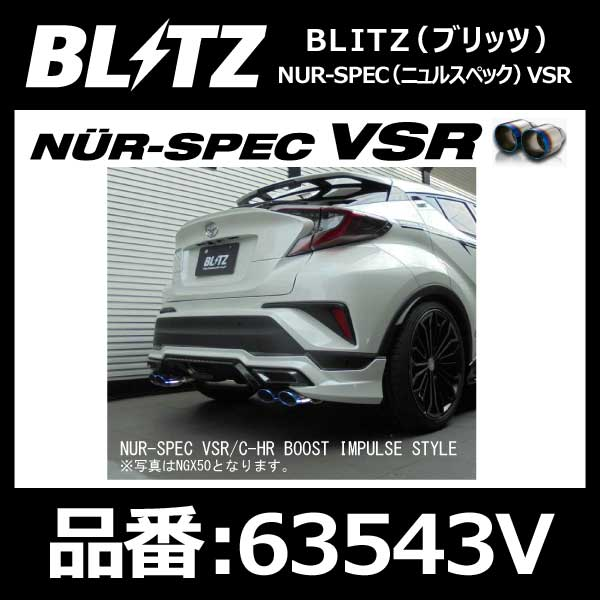 速くおよび自由な BLITZ ブリッツ マフラー NUR-SPEC VSR Quad ニュルスペック モデリスタバンパー用 TOYOTA トヨタ C-HR ZYX10 2ZR-FXE【63543V】, おひさまくらぶ f03c7bae