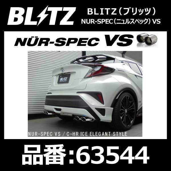 BLITZ ブリッツ マフラー NUR-SPEC VS Quad ニュルスペック モデリスタバンパー用 TOYOTA トヨタ C-HR NGX50 8NR 16/12-【63544】