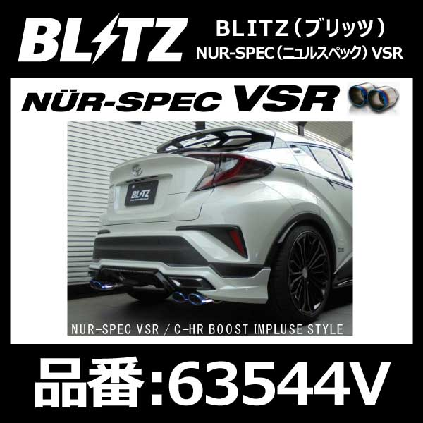 BLITZ ブリッツ マフラー NUR-SPEC VSR Quad ニュルスペック モデリスタバンパー用 TOYOTA トヨタ C-HR NGX50 8NR 16/12-【63544V】