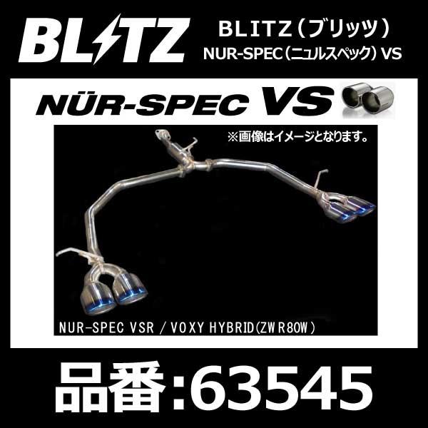 BLITZ ブリッツ マフラー NUR-SPEC VS Quad ニュルスペック TOYOTA トヨタ ヴォクシー/ノア ZWR80W 2ZR-FXE 16/01-【63545】