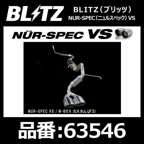 BLITZ ブリッツ マフラー NUR-SPEC ニュルスペック VS HONDA ホンダ N-BOXカスタム JF3 S07B 17/09- 2WD専用 Turbo【63546】