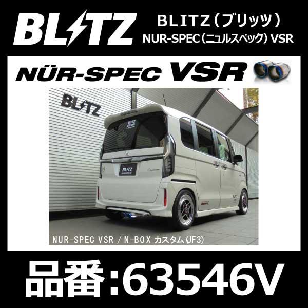 BLITZ ブリッツ マフラー NUR-SPEC ニュルスペック VSR HONDA ホンダ N-BOXカスタム JF3 S07B 17/09- 2WD専用 Turbo【63546V】