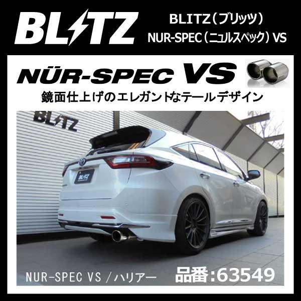 BLITZ ブリッツ マフラー NUR-SPEC ニュルスペック VS HONDA TOYOTA トヨタ ハリアー ASU60W 8AR-FTS 17/06- 2WD/Turbo専用【63549】