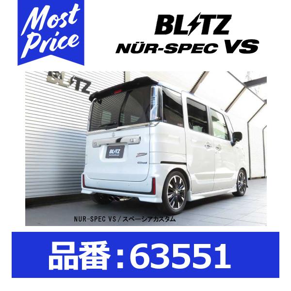 BLITZ ブリッツ マフラー NUR-SPEC ニュルスペック VS SUZUKI スズキ スペーシアカスタム 17/12- MK53S R06A グレードHYBRID XSターボ専用/2WD専用【63551】