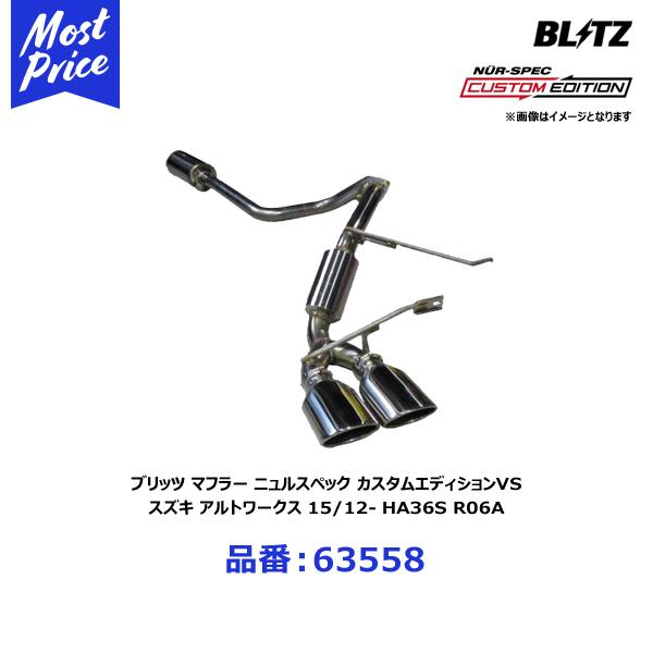 ブリッツ BLITZ マフラー NUR-SPEC VS ニュルスペック ブイエス カスタムエディション スズキ アルトワークス 15/12- HA36S R06A【63558】