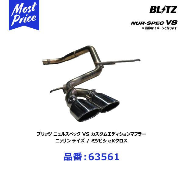 ブリッツ BLITZ マフラー NUR-SPEC VS ニュルスペック ブイエス カスタムエディション ニッサン デイズ/ミツビシ eKクロス【63561】