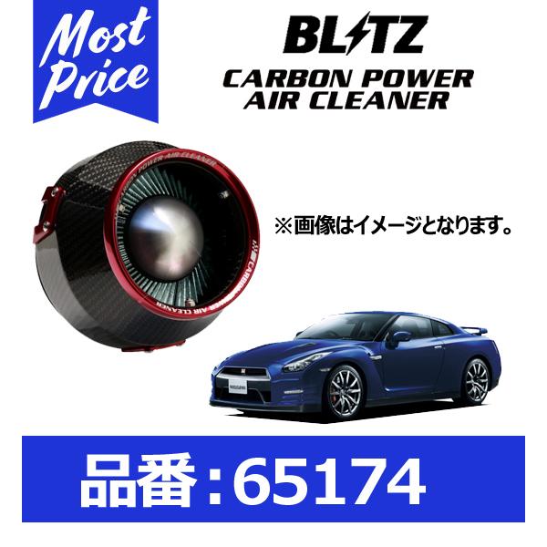 BLITZ ブリッツ カーボンパワーエアクリーナー NISSAN ニッサン GT-R 07/12-10/11 R35 VQ38DETT A3C×2【35174】
