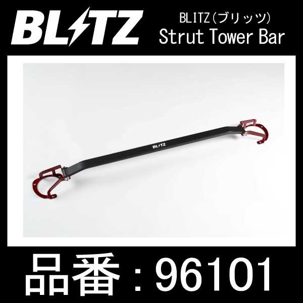 BLITZ ブリッツ Strut Tower Bar ストラットタワーバー TOYOTA/86,SUBARU/BRZ/WRX S4/WRX STI用【96101】