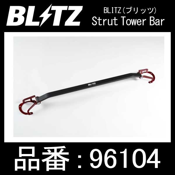 BLITZ ブリッツ Strut Tower Bar ストラットタワーバー SUZUKI/ALTO TURBO RS,ALTO WORKS用【96104】