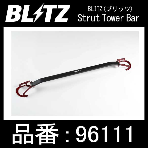 BLITZ ブリッツ Strut Tower Bar ストラットタワーバー MAZDA/ROADSTER,ROADSTER RF(Front)用【96111】