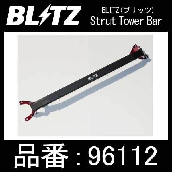 BLITZ ブリッツ Strut Tower Bar ストラットタワーバー MAZDA ROADSTER(Rear)/ROADSTER RF(Rear)用【96112】