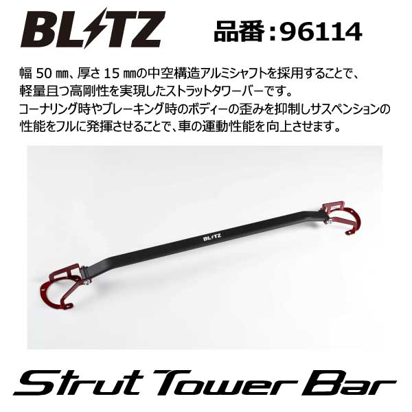 BLITZ ブリッツ Strut Tower Bar ストラットタワーバー フロント用 マツダ CX-5【96114】