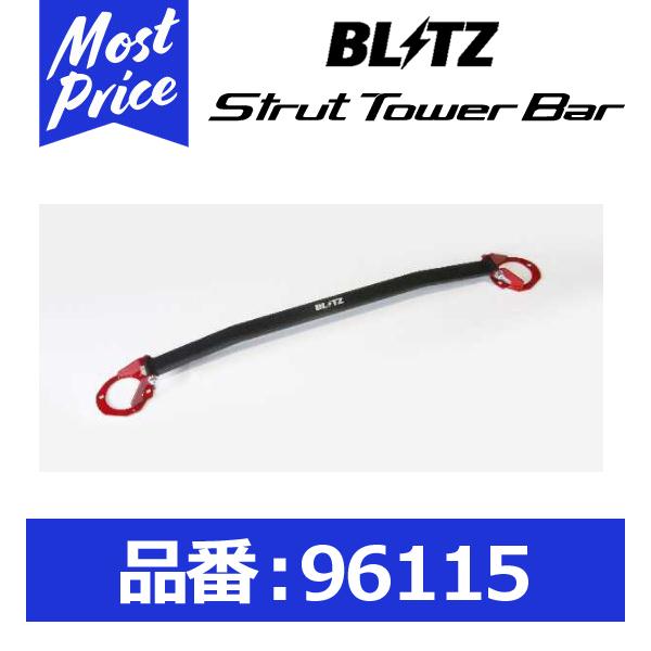 BLITZ ブリッツ ストラットタワーバー フロント用 シャフト:中空タイプ ダイハツ コペン【96115】
