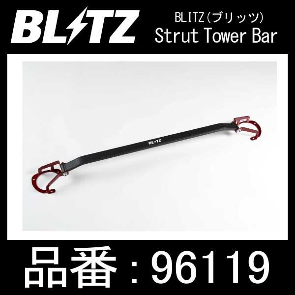 BLITZ ブリッツ ストラットタワーバー フロント用 【96119】マークX/RC F