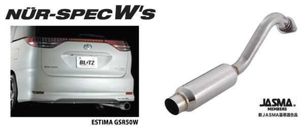 BLITZ ブリッツ マフラー NUR-SPEC W's 【67054】 エスティマ(ESTIMA) 00/01-06/01 GH-MCR30W 1MZ-FE アエラス共通