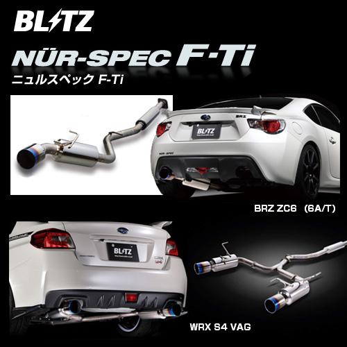 BLITZ ブリッツ マフラー NUR-SPEC F-Ti 〔67153〕 LEXUS RC-F