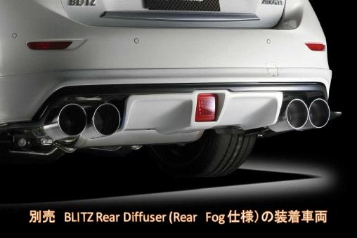 BLITZ ブリッツエアロスピード リアディフューザー 【60180】 スカイライン ・スカイラインハイブリッド用