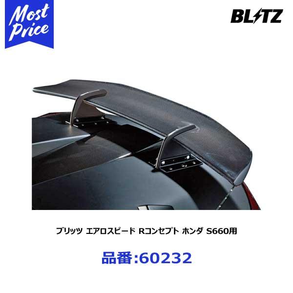 BLITZ ブリッツ AERO SPEED R-concept ホンダ S660用【60232】