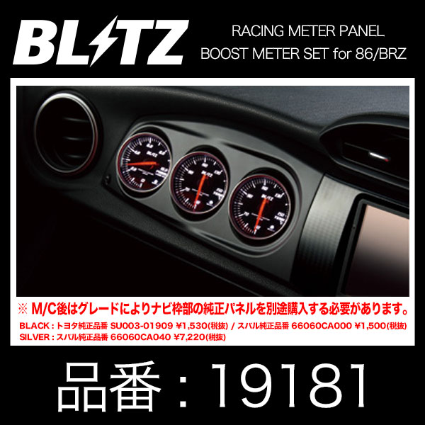 BLITZ ブリッツ RACING METER PANEL BOOST METER SET BLACK トヨタ 86 / スバル BRZ専用【19181】