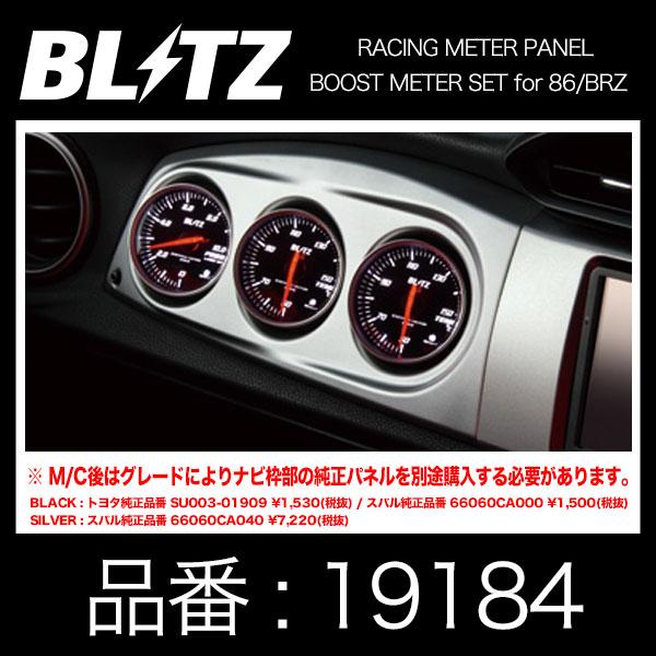BLITZ ブリッツ RACING METER PANEL BOOST METER SET SILVER トヨタ 86 / スバル BRZ専用【19184】