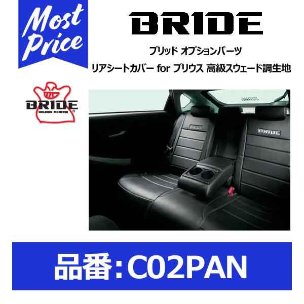 BRIDE ブリッド リアシートカバー for プリウス 高級スウェード調生地【C02PAN】
