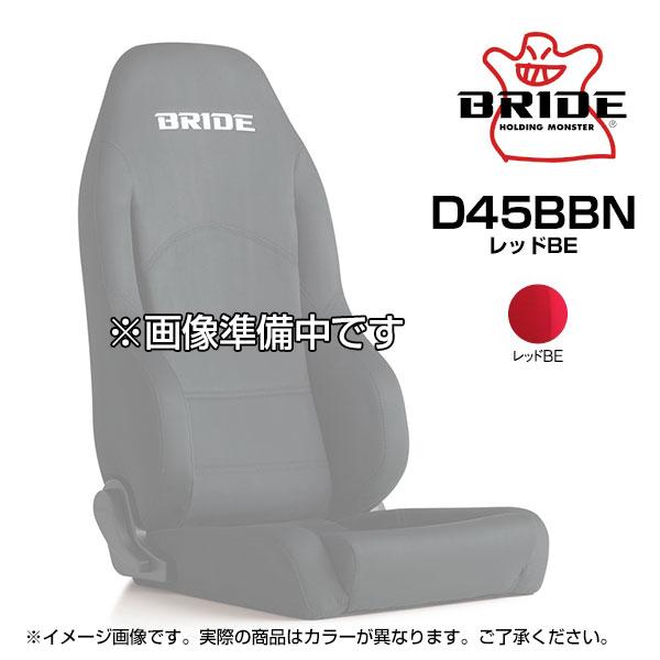 【プレゼント付】 ブリッド シート ディーゴ3 ライツ DIGO3 LIGHT レッドBE 【D45BBN】
